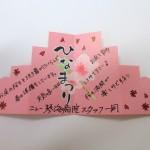 H31.3 桃の節句カード