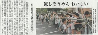 長崎新聞で紹介されました。